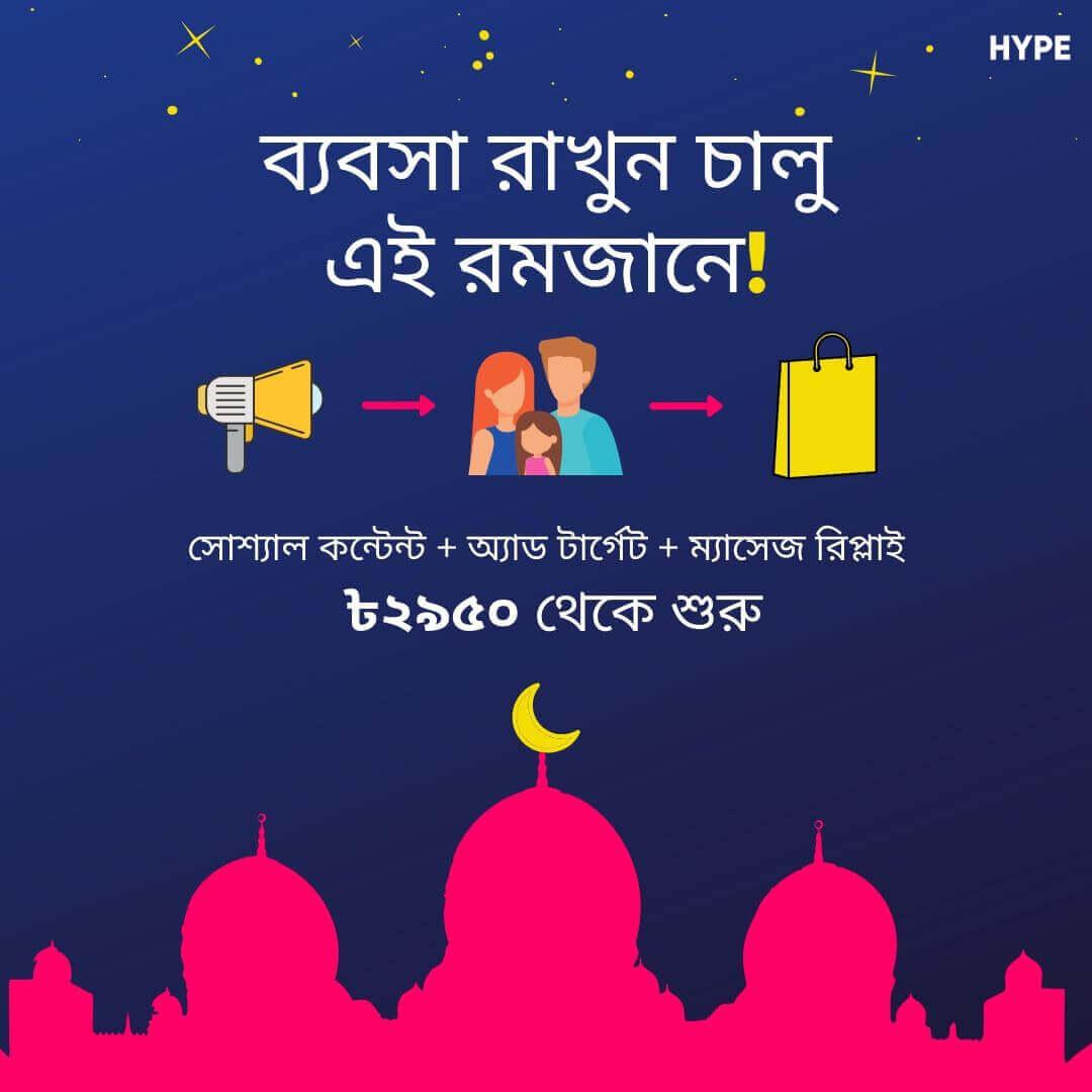 Ramadan Campaign Offer social media