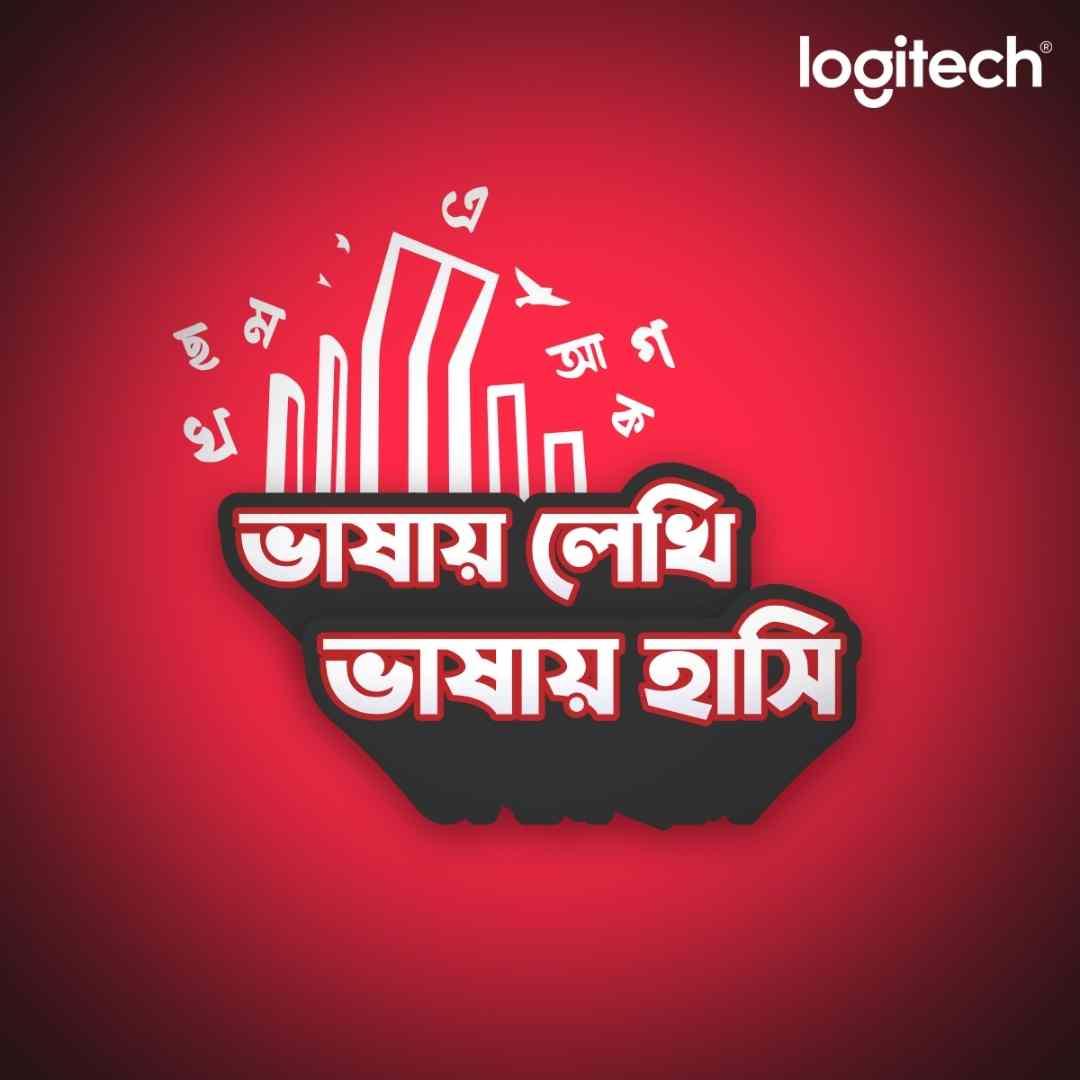 Logitech Campaign Bangladesh