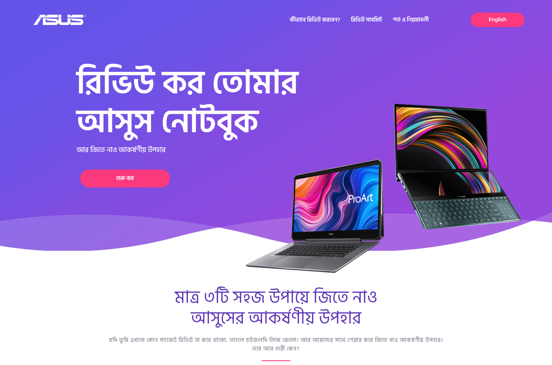 Laptop review user generated content campaign Bangla microsite